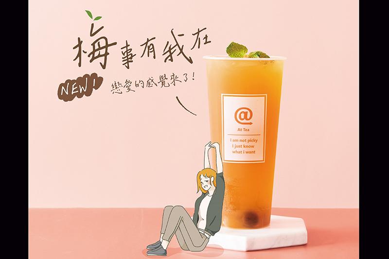 【署茗職茶@At Tea】新品「梅事有我在」3月12日正式上架,飲品售價60元。(圖:品牌提供)
