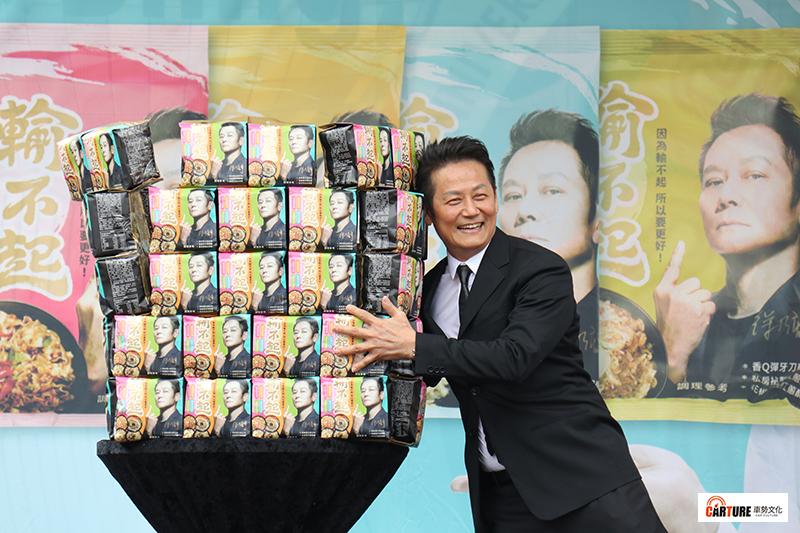 【車勢星聞】徐乃麟進軍拌麵市場,開賣四種口味「輸不起拌麵」。
