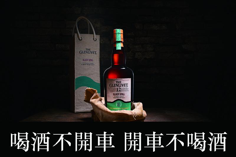 【車勢品酒】格蘭利威12年黑市聖水限量版建議售價1,199元,台灣限定黑市提袋(圖:品牌提供)