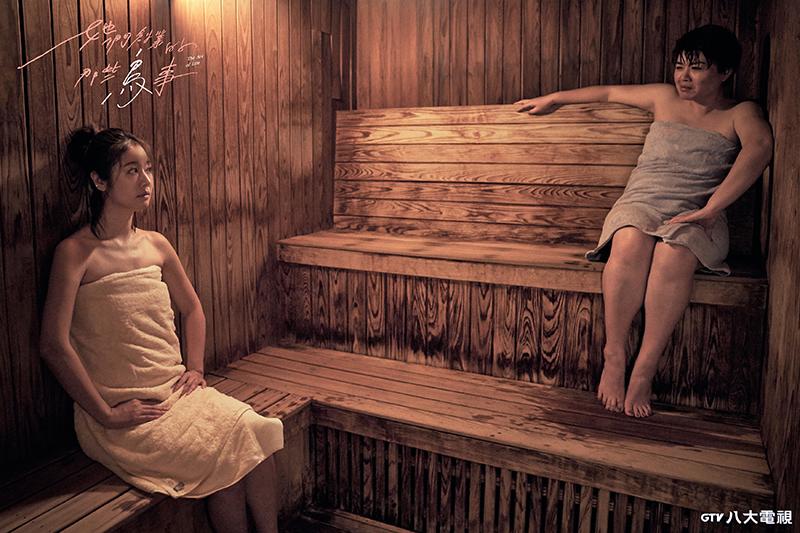 【車勢星聞】《她們創業的那些鳥事》林心如、嚴藝文坐在蒸氣室也要唇槍舌戰一番。(圖:八大電視提供)