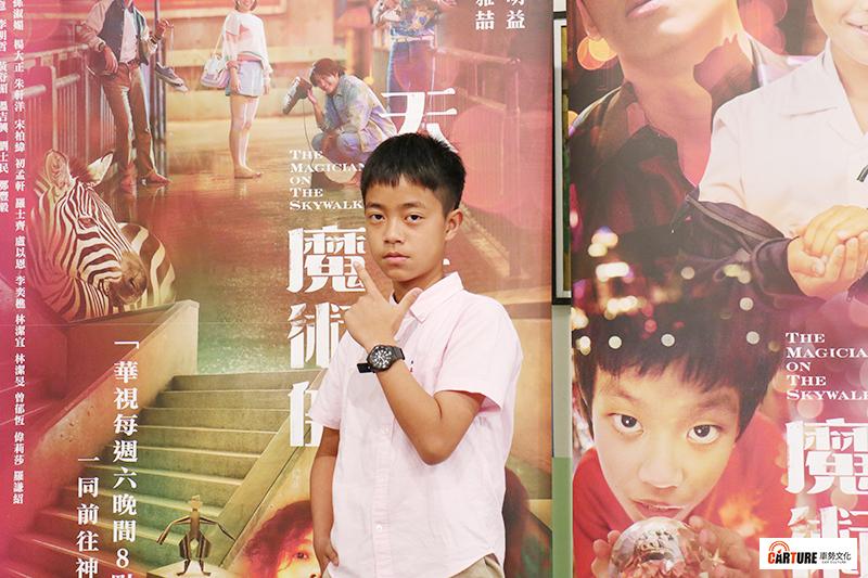 【車勢星聞】《天橋上的魔術師》主要演員「小不點」李奕樵。