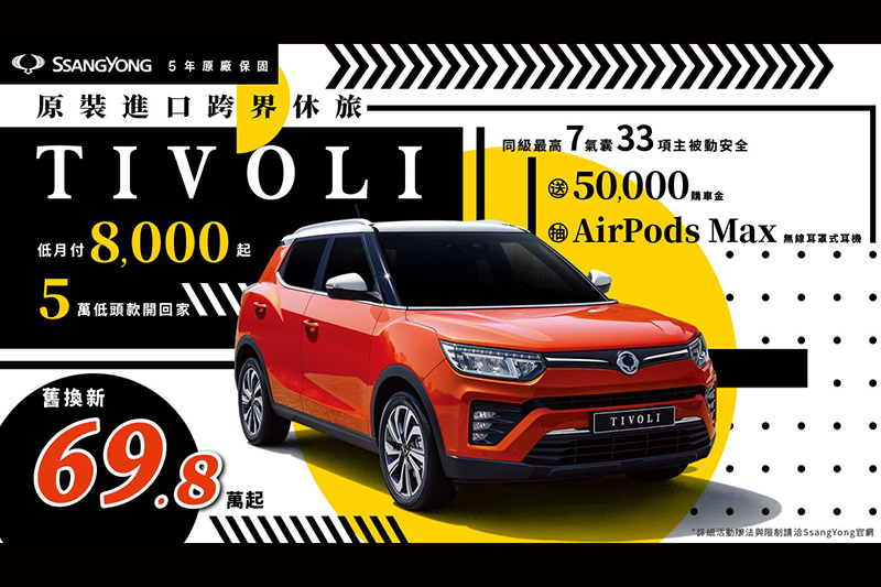 4月底前試乘SsangYong Tivoli進口跨界休旅抽AirPods Max無線耳罩式耳機,再享限定超低月付8000元起分期購車,入主再送5萬元購車金。