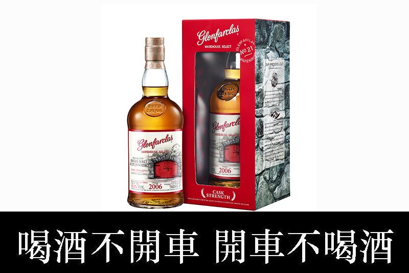 【車勢品酒】Glenfarclas格蘭花格紅門窖藏原酒系列Edition 003台灣獨賣限量1,688瓶,售價2,920元。(圖:品牌提供)