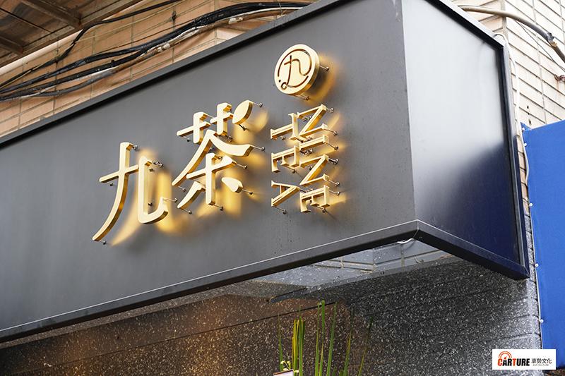 【車勢星聞】陳零九《Nine Tea 九茶》手搖飲開幕。