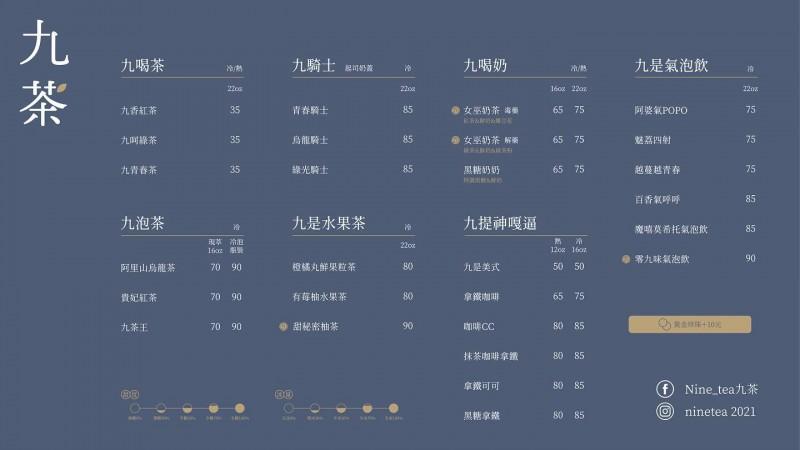 【車勢星聞】陳零九《Nine Tea 九茶》手搖飲菜單。(圖:翻攝自《Nine Tea 九茶》官方臉專)