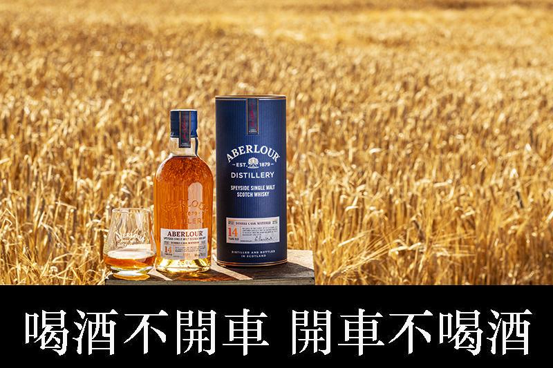 【車勢品酒】全新《亞伯樂14年單一麥芽蘇格蘭威士忌》獲雙金肯定,建議售價2,000 元(圖:品牌提供)