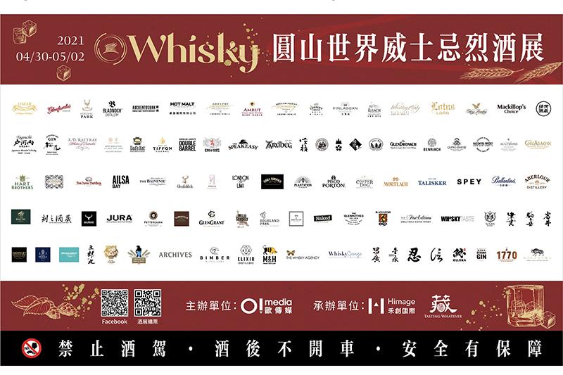 【車勢品酒】「O Whisky世界威士忌烈酒展」4/30-5/2圓山飯店首度登場。