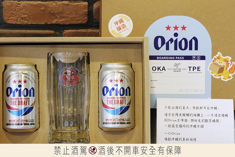 【車勢星聞】好想出國!沖繩Orion奧利恩生啤酒旅遊回憶限時空運專送。(圖:品牌提供)