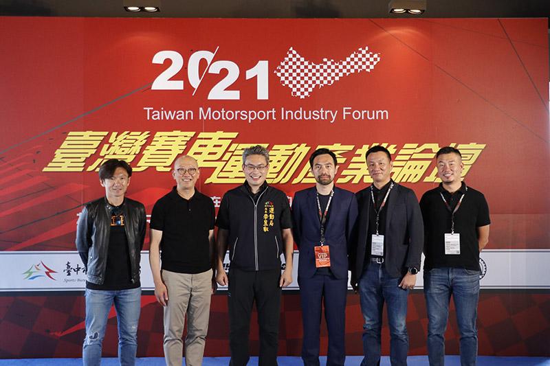 賽車運動產業發展論壇。