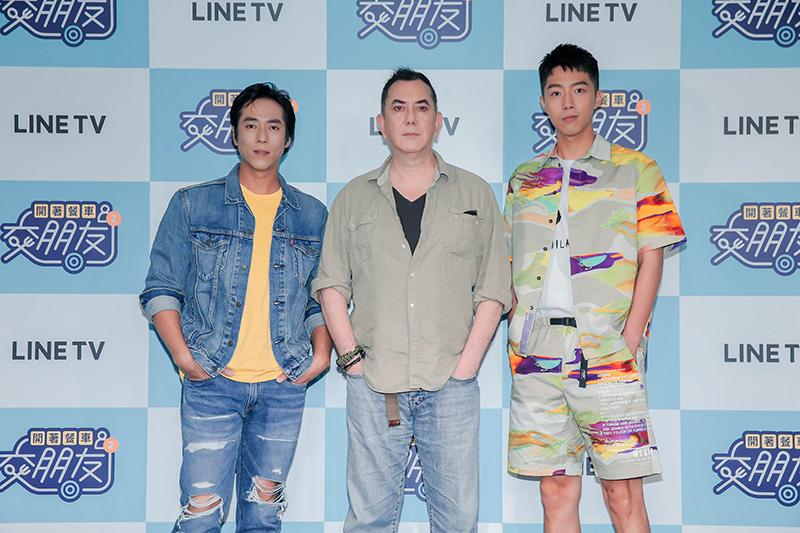 【車勢星聞】《開著餐車交朋友2》左起莊凱勛、黃秋生、蔡凡熙。(圖:Line TV提供)