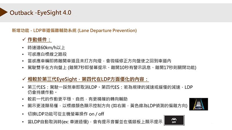 LDP車道偏離輔助系統作動條件。