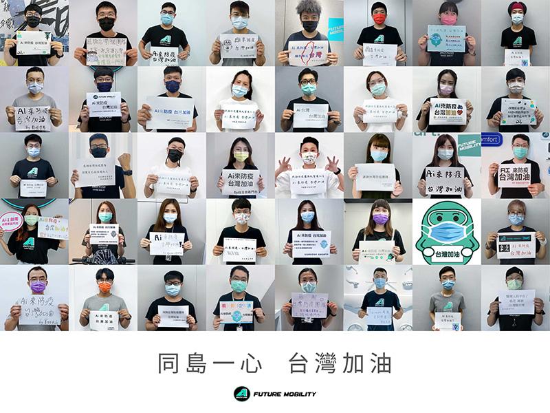 宏佳騰智慧電車感謝醫護人員的努力,團結一心,凝聚最大能量,為台灣防疫加油。