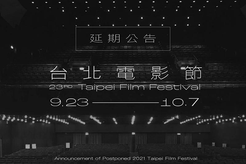 【車勢星聞】全台疫情三級警戒,2021台北電影節宣布延期。(圖:翻攝自台北電影節官方臉書)