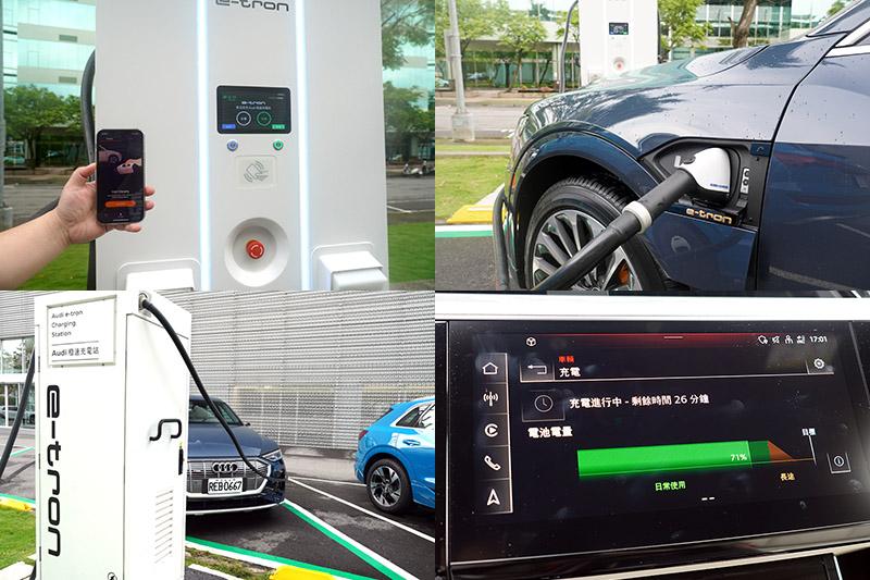 Audi在五大都會樞紐地區的原廠授權展示中心設置「Audi極速充電站」,只需要透過手機app開啟功能即可充電,充電10分鐘即可滿足約115公里行駛里程的電力所需。