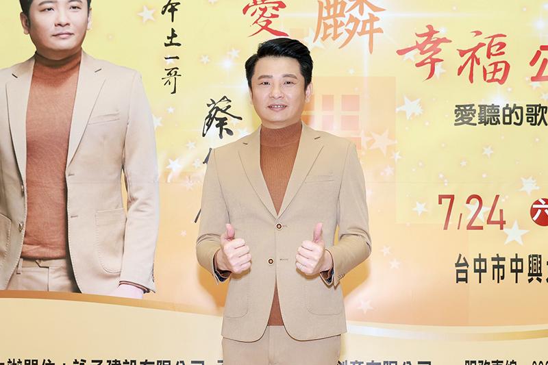 【車勢星聞】蔡佳麟「愛麟幸福」演唱會宣布延期,宅在家義賣衣服、舉行另類個唱 。(圖:瑞揚創意提供)