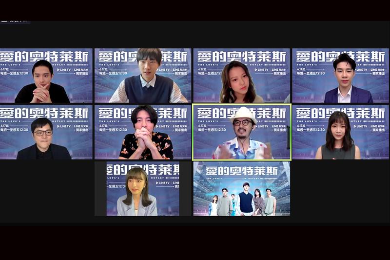 【車勢星聞】全台首部直式微想劇《愛的奧特萊斯》今(16)日舉辦媒體線上記者會。(圖:Line TV提供)
