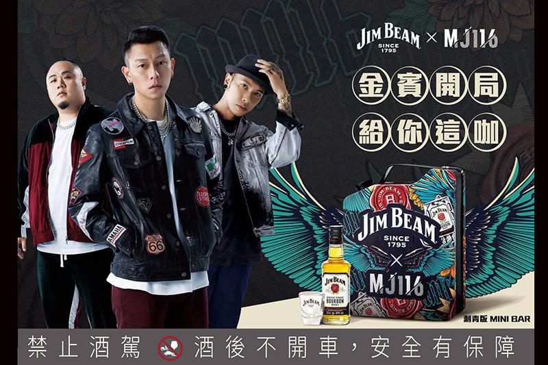 【車勢品酒】「頑童MJ116」親手設計,推出Jim Beam X MJ116「刺青版」聯名Mini Bar。(圖:台灣三得利提供)