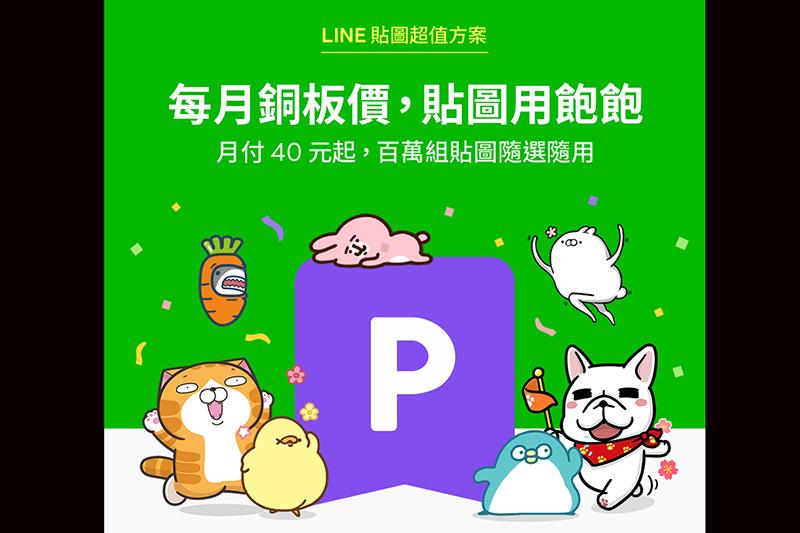 「Line貼圖超值方案」於台灣正式上線,其中年繳方案最低平均每月只需40元,即可享有超過400萬組貼圖的任選即用。(圖:品牌提供)