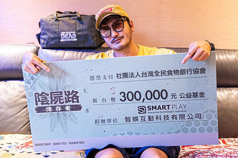 【車勢星聞】林柏昇Kid擔任「陰屍路:倖存者」公益大使,與業者攜手捐三十萬給「台灣全民食物銀行」。(圖:品牌提供)
