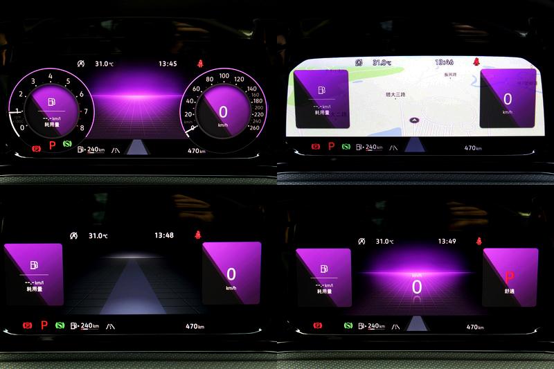 10.25吋數位儀表有四種顯示模式可選。