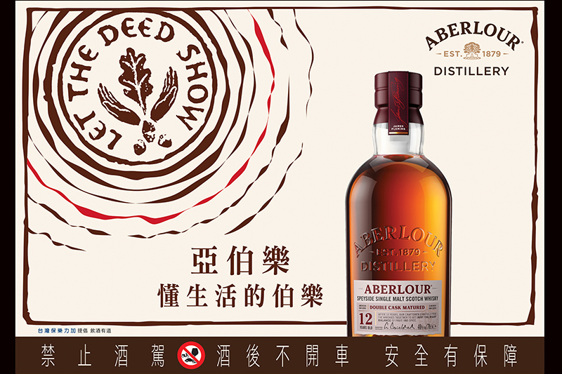 【車勢品酒】亞伯樂Aberlour橫掃2021年國際三大威士忌競賽ISC、IWSC、WWA金獎。(圖:品牌提供)