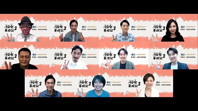 【車勢星聞】《俗女養成記2》舉辦線上記者會。(圖: 華視/Catchplay提供)