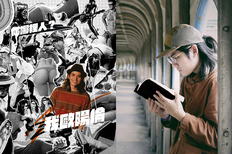 【車勢星聞】歐陽倫推出首本創作書《你哪裡人?我歐陽倫》8/11上市。(圖:歐陽倫提供)