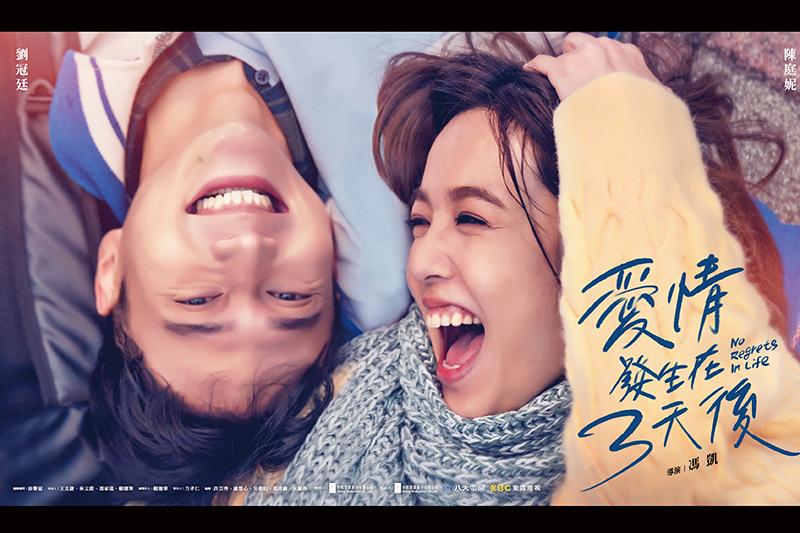 【車勢星聞】劉冠廷、陳庭妮在《愛情發生在三天後》中再度合作,滿溢純愛風。(圖:時創影業提供)