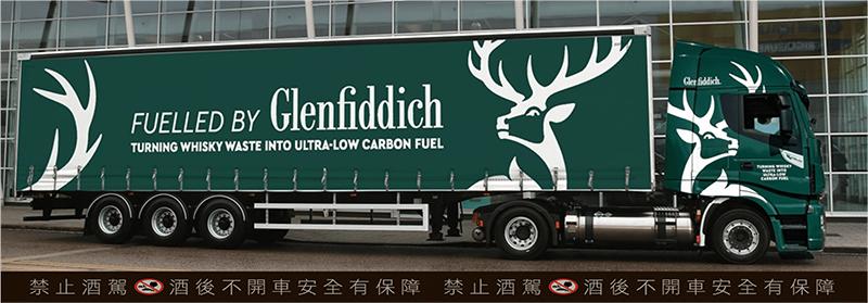 格蘭菲迪最新減碳運輸技術,讓酒廠運輸卡車的碳排量比起同型的柴油車減少約95%。(圖:格蘭父子提供)