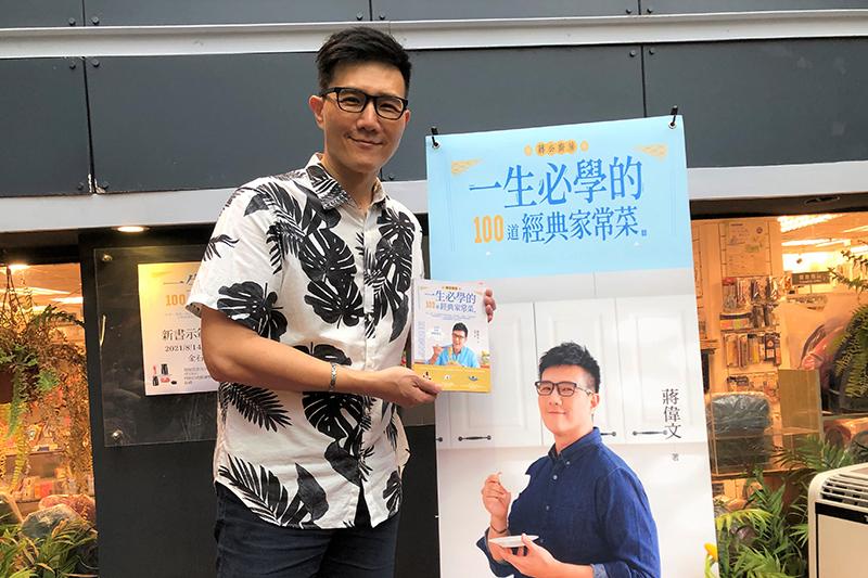【車勢星聞】蔣偉文舉辦第7本新書《一生必學的100道經典家常菜》分享會。(圖:艾迪昇傳播提供)