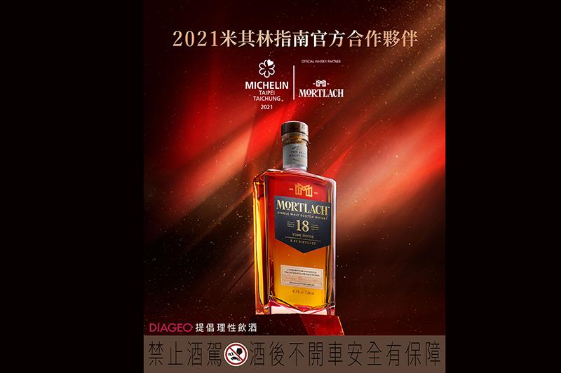 【車勢品酒】Mortlach慕赫單一麥芽威士忌成為2021米其林指南官方威士忌。(圖:品牌提供)