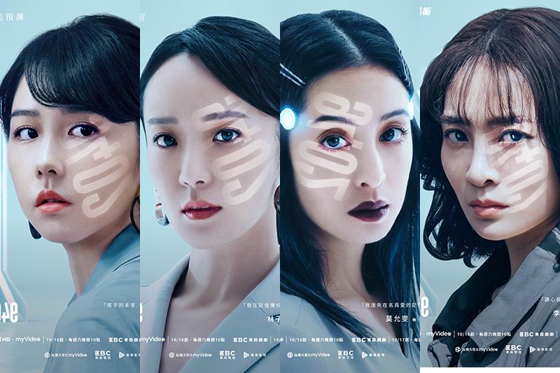 【車勢星聞】未來影集《2049》,四大女主角挑戰女性脆弱極限10/16上檔。(圖:瀚草影視提供)