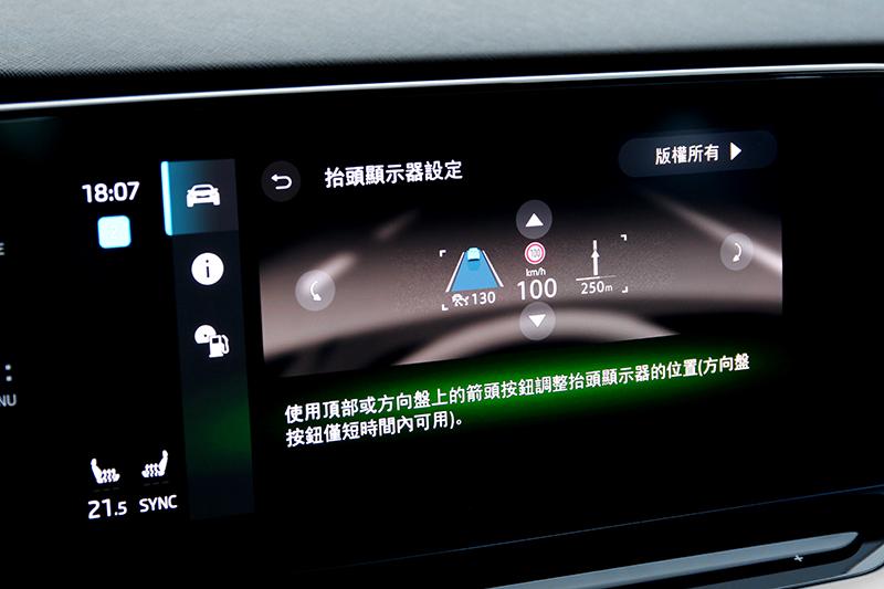 配備的投影式抬頭顯示器能提供車速、導航與智慧駕駛等資訊。