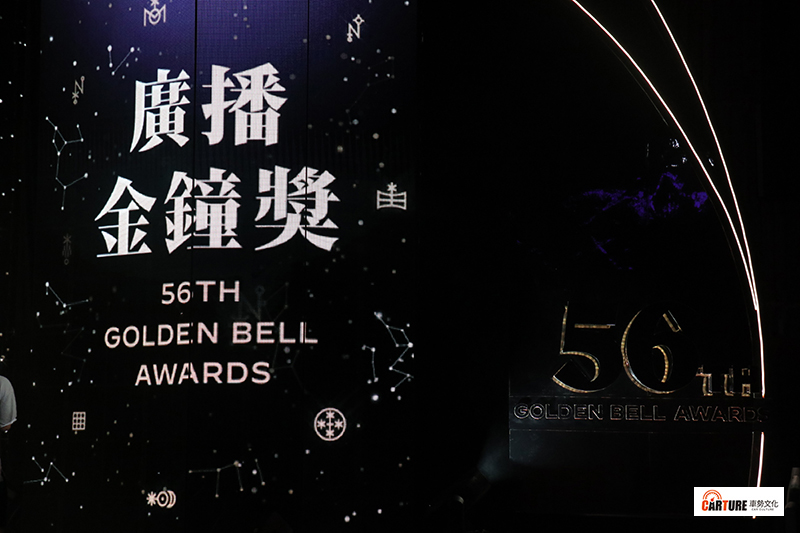 【車勢星聞】最新!第56屆廣播金鐘獎完整得獎名單出爐。