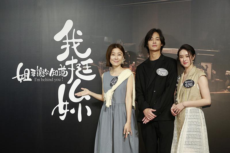 【車勢星聞】由(左起)李維維、夏騰宏、邱偲琹主演《姐要讓妳知道,我挺妳》類風濕性關節炎微電影詮釋病友困境。