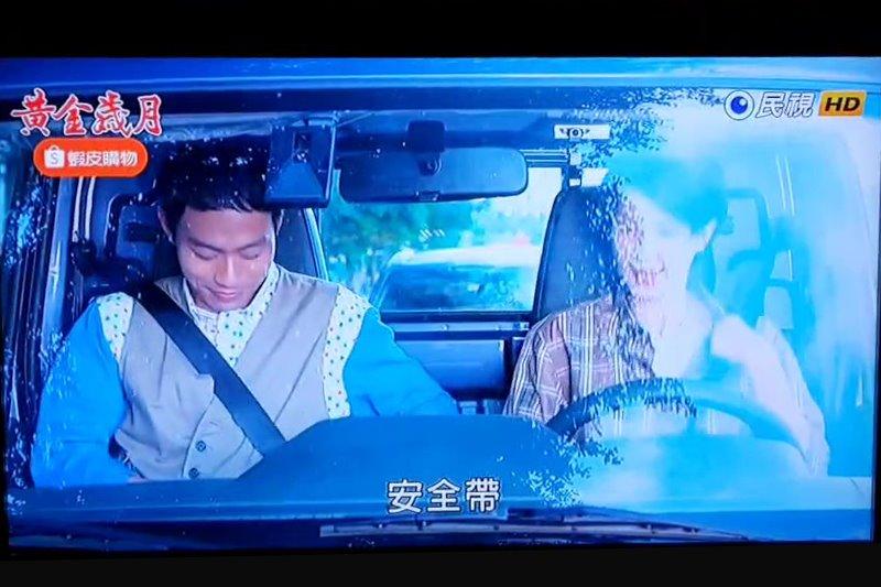 【車勢星聞】民視八點檔《黃金歲月》中演員張哲豪(左起)、楚宣開車前兩人皆繫上安全帶。(圖:翻攝自民視)