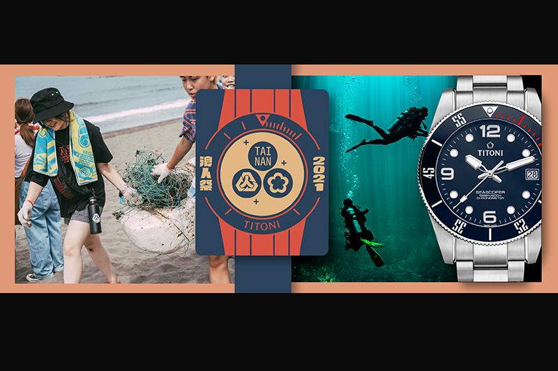 2021浪人祭活動手環以Seascoper 600為概念設計。(圖:品牌提供)