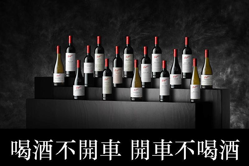 【車勢品酒】2021 Penfolds Collection葡萄酒隆重上市。(圖:品牌提供)