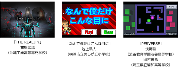 日本ゲーム大賞2018「U18部門」