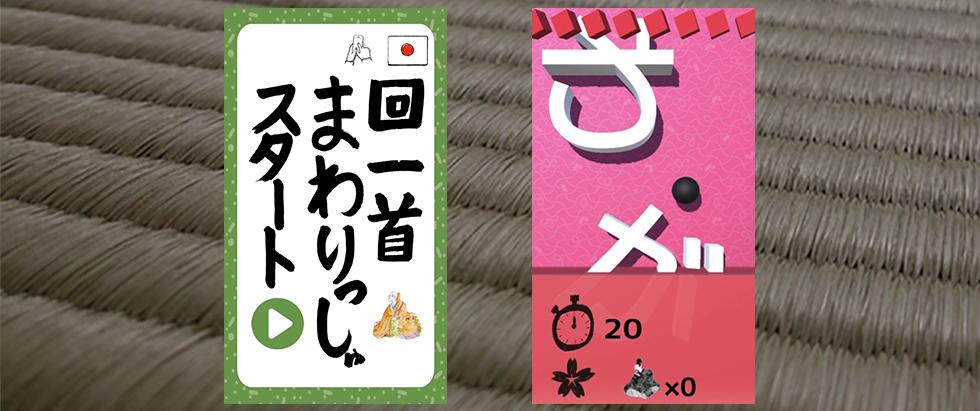 回一首(まわりっしゅ) 日本ゲーム大賞2018「U18部門」決勝大会進出作品