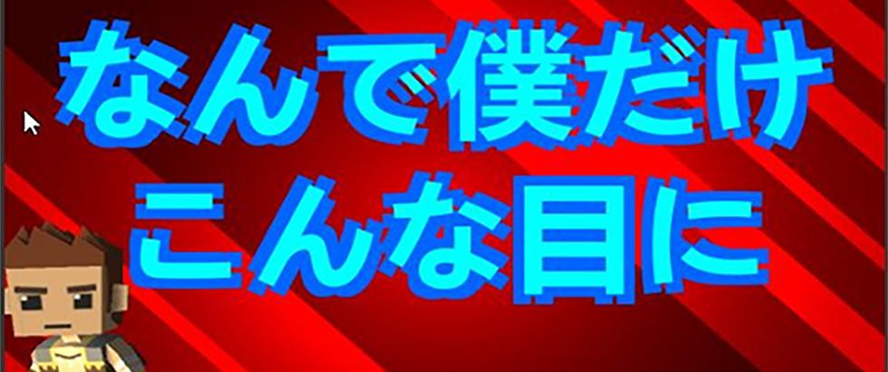 なんで僕だけこんな目に 日本ゲーム大賞2018「U18部門」決勝大会進出作品