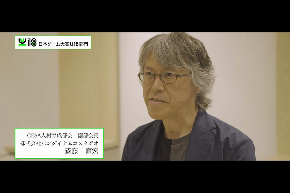 [予選大会を終えて]CESA人材育成部会 副部会長 斎藤直宏