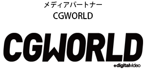 CG・映像の専門情報サイト | CGWORLD.jp