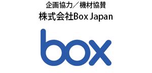 Box JP | セキュアなファイル共有、ストレージ、コラボレーション