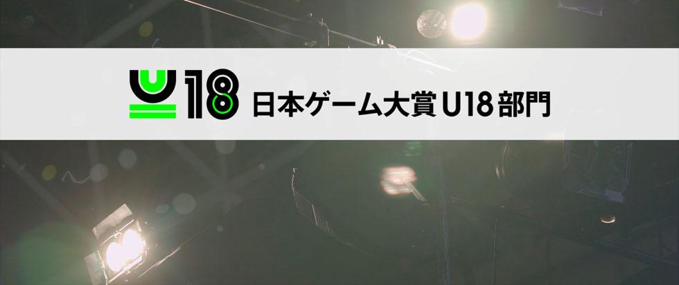 日本ゲーム大賞2019「U18部門」エントリー募集CM動画