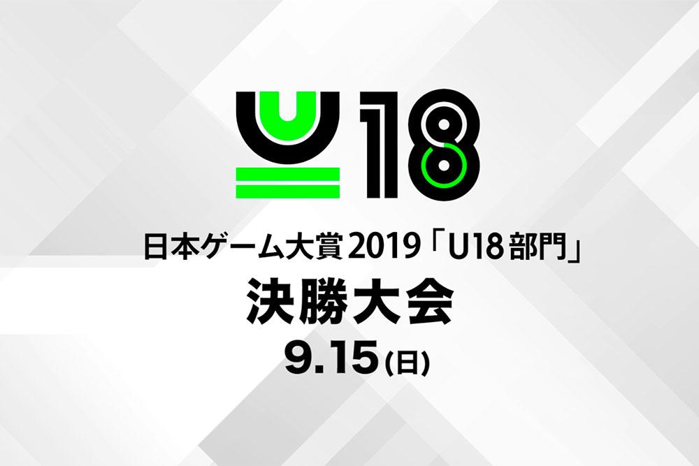 2019決勝大会告知動画