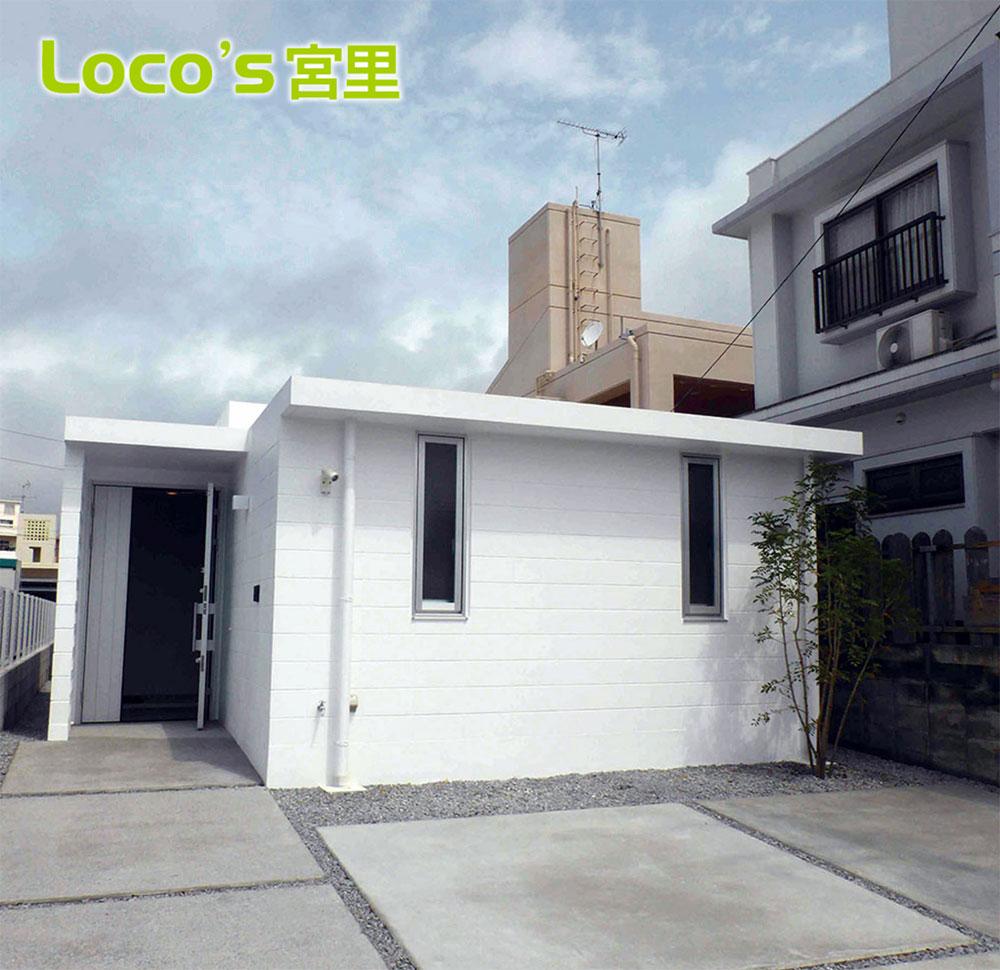 loco's 宮里