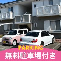 無料駐車場付き物件