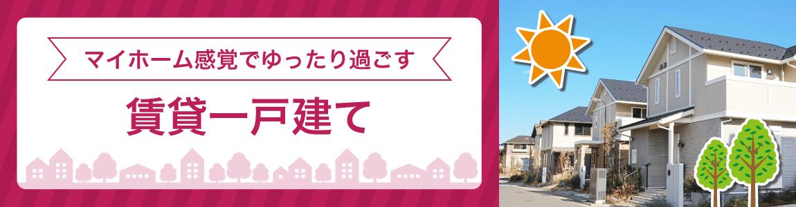 沖縄県の賃貸一戸建て物件特集