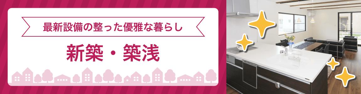 沖縄県の新築・築浅物件特集